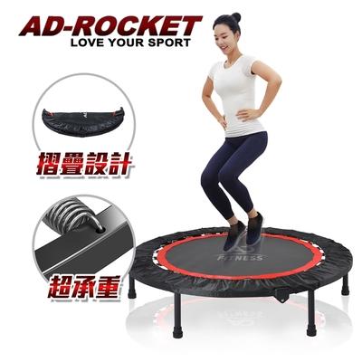 (領券再折)AD-ROCKET 40吋超承重摺疊彈跳床 跳床 蹦床 有氧運動 跳高