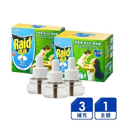 1主機+3補充 | 雷達 佳兒護薄型液體電蚊香器+補充瓶x3入(無香)
