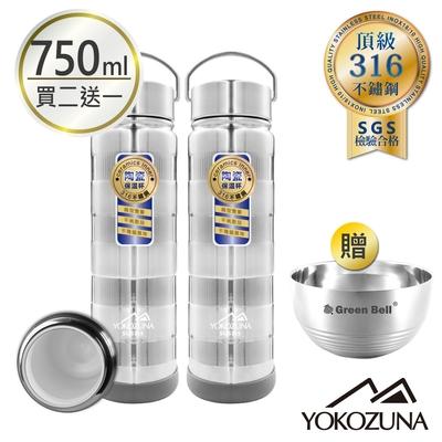YOKOZUNA 316不鏽鋼手提陶瓷保溫瓶750ml二入(贈316不鏽鋼碗)