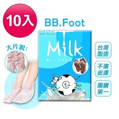 (10入組)bb.FOOT 日本純天然牛奶酸去厚角質足膜