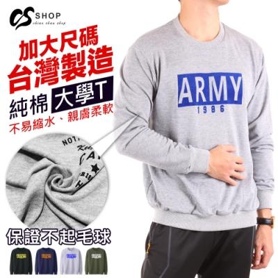 【時時樂.情侶T】台灣製造 高磅 純棉 小絨布 長袖T恤 大學T 衛衣 四色