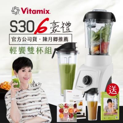 美國Vitamix S30 輕饗型全食物調理機-陳月卿推薦-台灣公司貨-白
