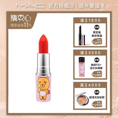 【官方直營】MAC X KAKAO FRIENDS 粉限量時尚專業唇膏