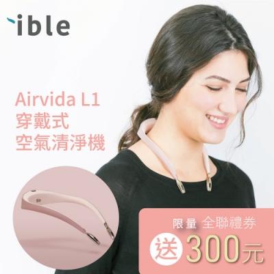 ible Airvida穿戴式負離子空氣清淨機 L1 三色任選