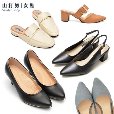 [時時樂限定] 山打努SANDARU~上班通勤鞋$499面試小黑鞋、日常平底鞋