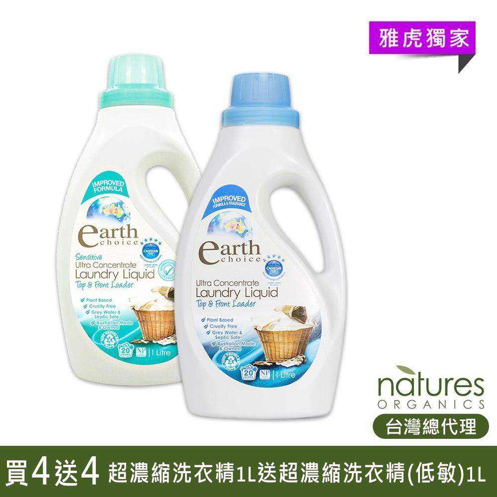 (買4送4) 澳洲Natures Organics 植粹超濃縮洗衣精1L送超濃縮洗衣精(低敏)1L+送椰子修護洗髮精400ml (YAHOO獨家)