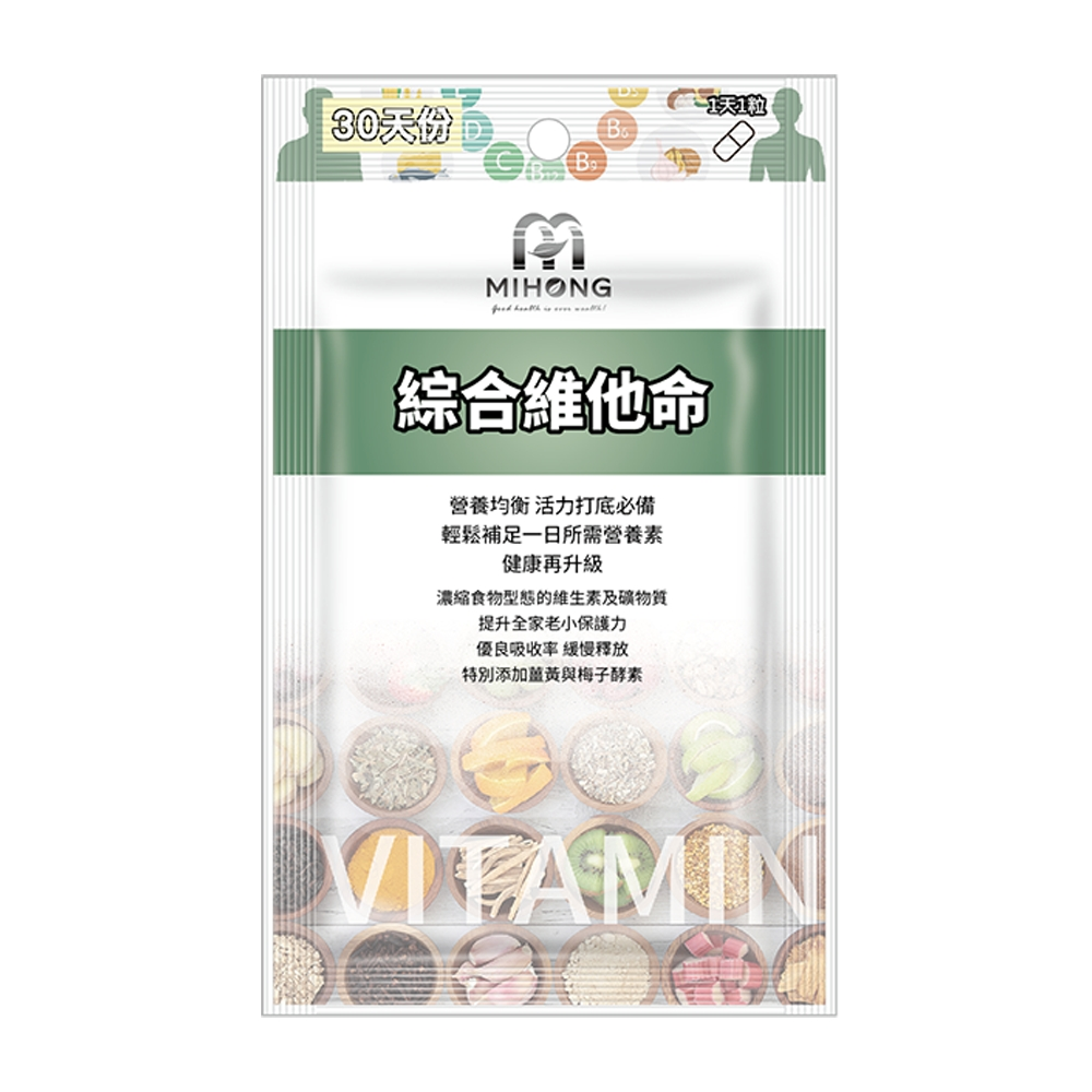 MIHONG綜合維他命(30顆/包)
