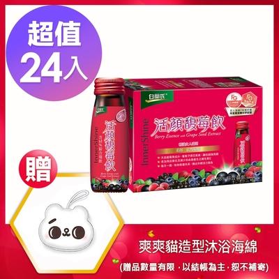 白蘭氏 活顏馥莓飲 4盒組(50ml/瓶 x 6瓶 x 4盒)