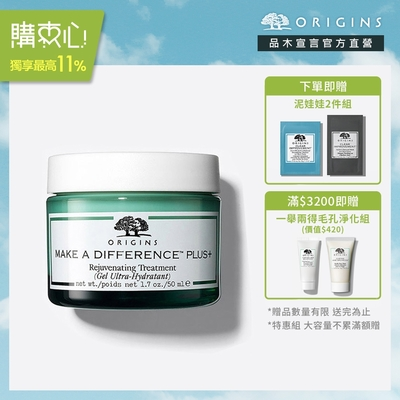 【官方直營】Origins 品木宣言 扭轉乾坤賦活保濕凝乳Plus +