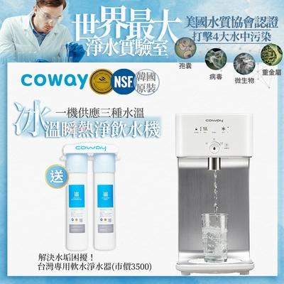 Coway 濾淨智控飲水機 冰溫瞬熱桌上型 CHP-242N 送軟水淨水器 再送歐樂B電動牙刷