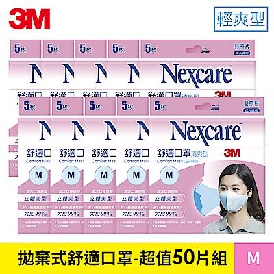 3M 輕爽型拋棄式舒適口罩-超值50片組 (M) 8660