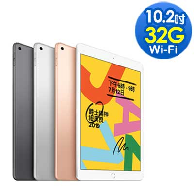 Apple iPad Wi-Fi 32GB 10.2吋 平板(2019新款)