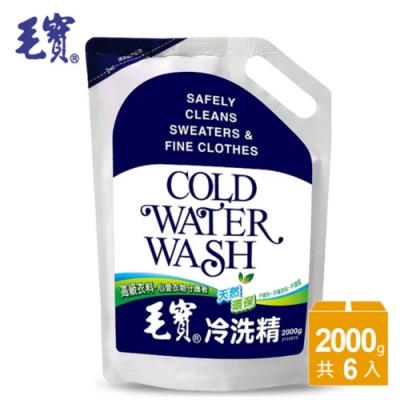 毛寶 天然環保冷洗精-補充包(2000gX6入/箱)