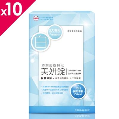UDR特濃雪姬晶穀胱甘(月太)美妍錠x10瓶(30錠/瓶)