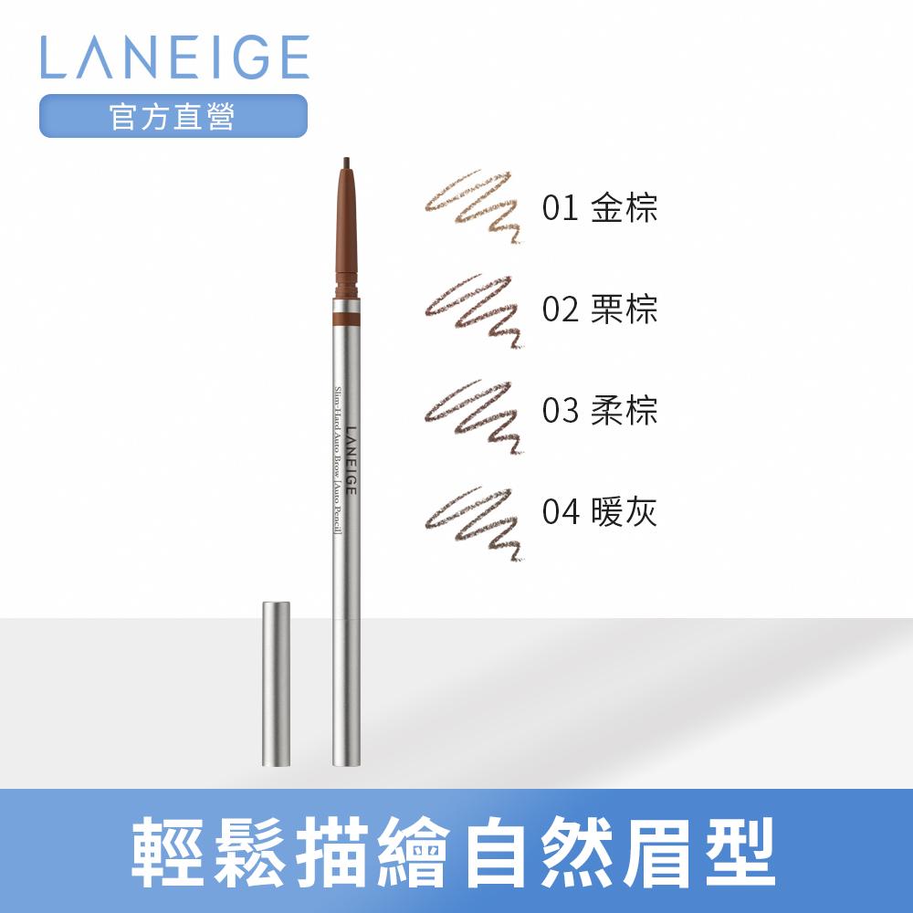 LANEIGE蘭芝 極細緻眉型筆 0.08g