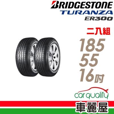 【普利司通】TURANZA ER300 83V 專業舒適輪胎_二入組_185/55/16