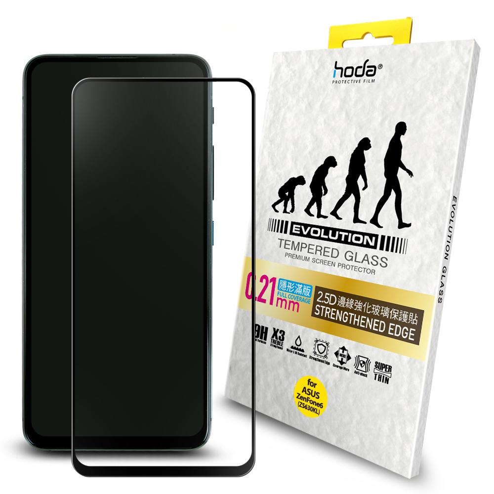 【hoda】ASUS ZenFone 6 2.5D隱形進化版邊緣強化滿版9H鋼化玻璃保護貼