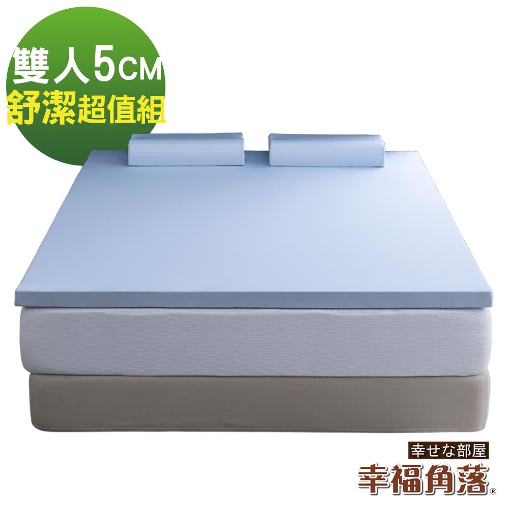 幸福角落 舒柔觸感Nylon表布5cm厚乳膠床墊舒潔超值組-雙人5尺