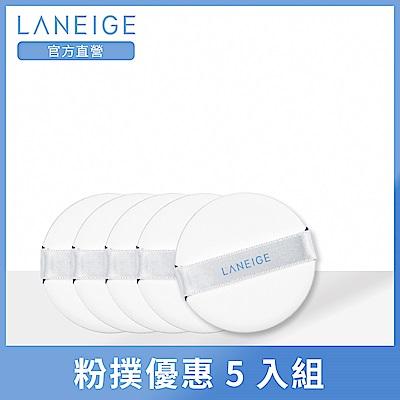 LANEIGE蘭芝 智慧型粉撲5入組