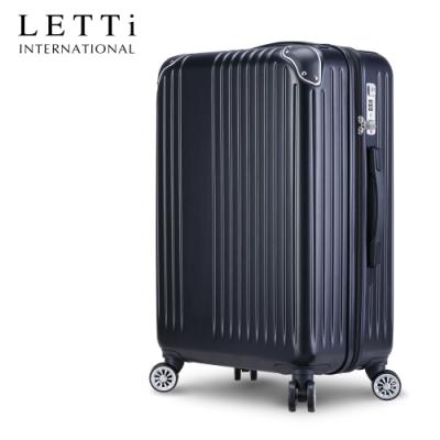 LETTi 燦爛光輝 20吋拉練行李箱(太空黑)