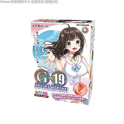 日本對子哈特 TH G19 秘密子宮 仿子宮頸 超真實體驗 自慰器 17歲系列 第六代