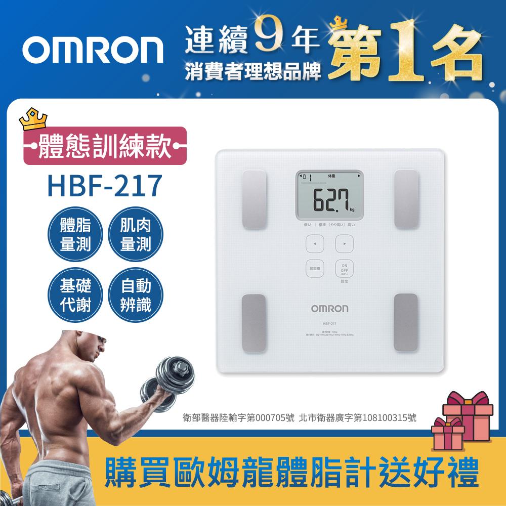 OMRON歐姆龍 體重體脂計 HBF-217 白色