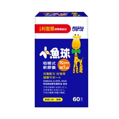 【小兒利撒爾】小魚球 咀嚼式軟膠囊 60粒/盒(專為兒童設計/TG型天然魚油/DHA/EPA)