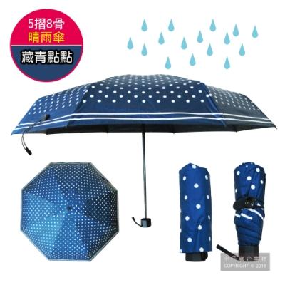 生活良品 五折8骨迷你加固防曬黑膠晴雨傘-藏青波點款(贈同色集雨防塵收納袋)