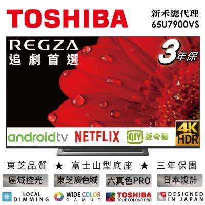 TOSHIBA 65吋 4K 連網液晶電視