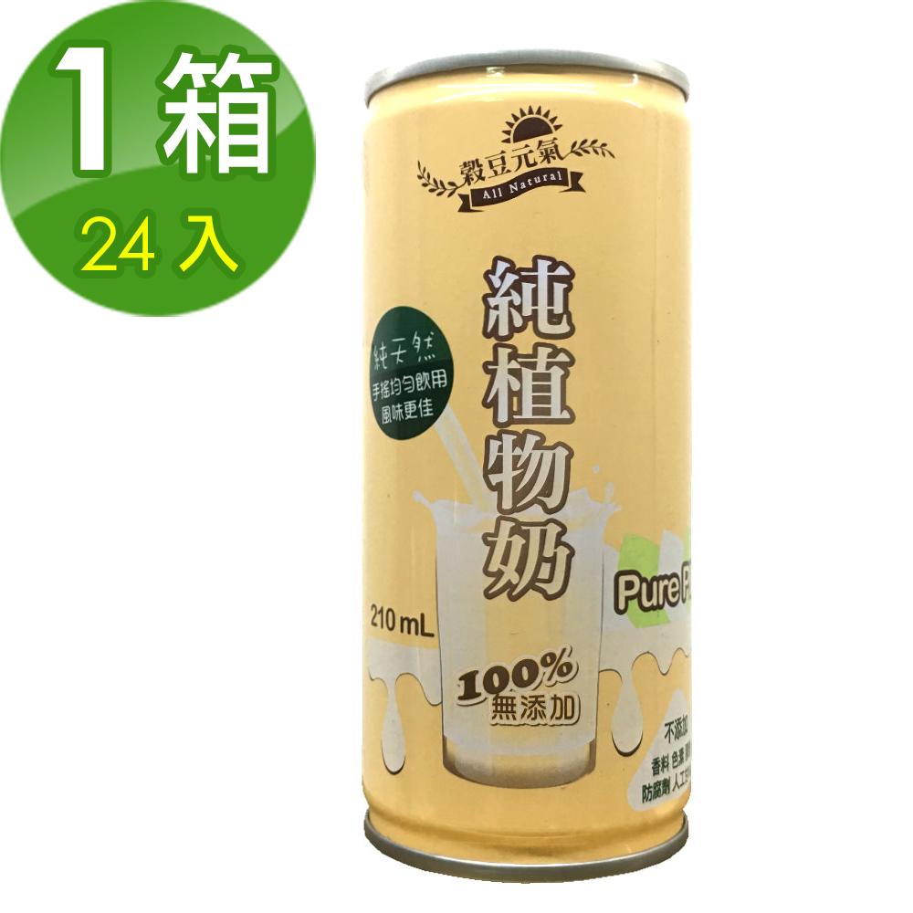 穀豆元氣纯植物奶飲料210ml/罐/24罐*1箱 @ Y!購物
