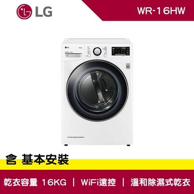 LG樂金 16公斤 免曬衣乾衣機 WR-16HW