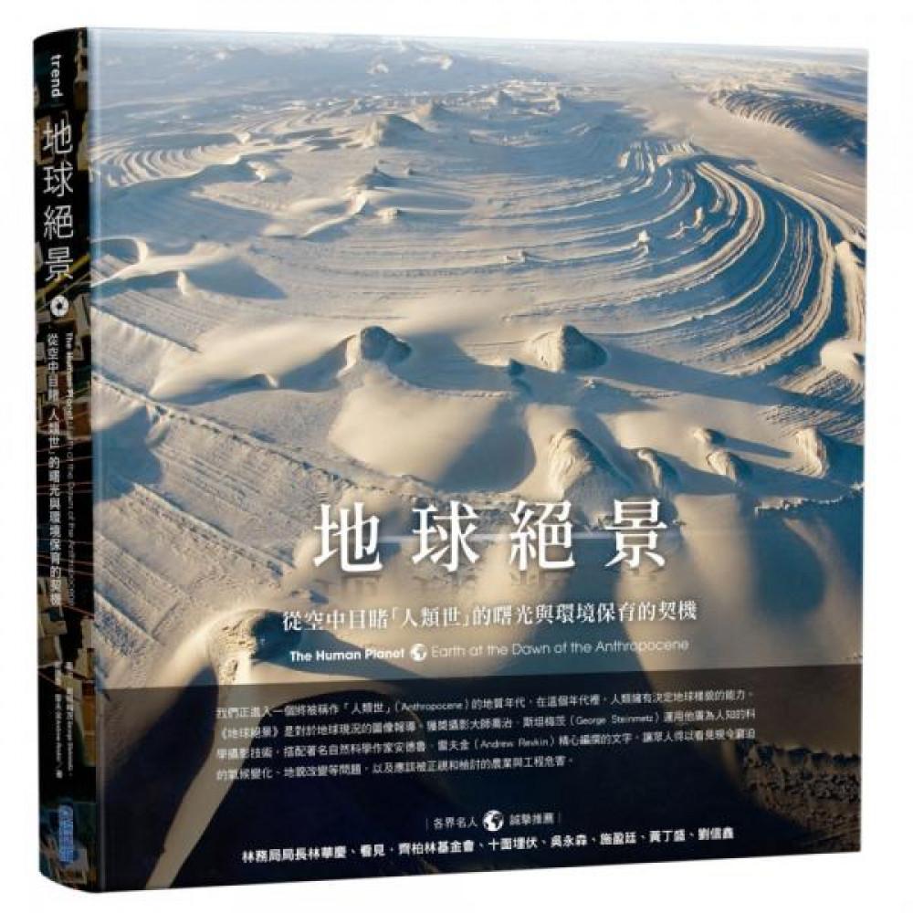 地球絕景 product image 1