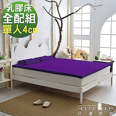 House Door 日本大和抗菌表布 4cm彈力乳膠床墊全配組-單人3尺