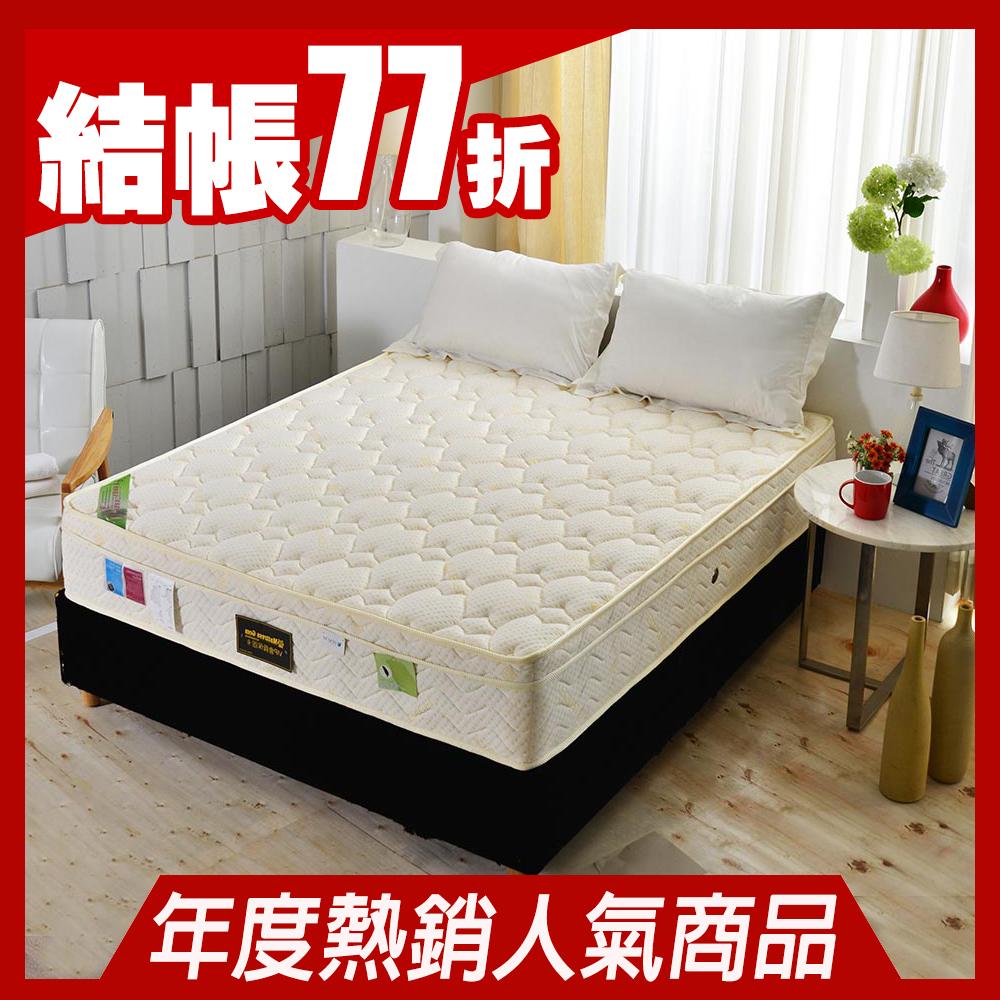 雙人加大6尺-三線天絲涼感抗菌+高蓬度護腰型-硬式-獨立筒床墊-Ally