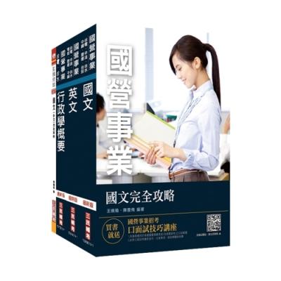 2020年台灣電力公司(台電)新進身心障礙人員甄試[業務佐理人員]套書 S099E19-1