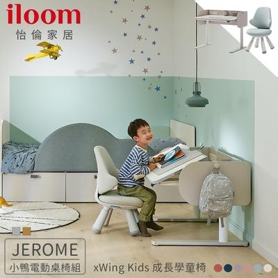 【iloom 怡倫家居】Jerome 小鴨成長電動桌+Wing Kids 成長學童椅