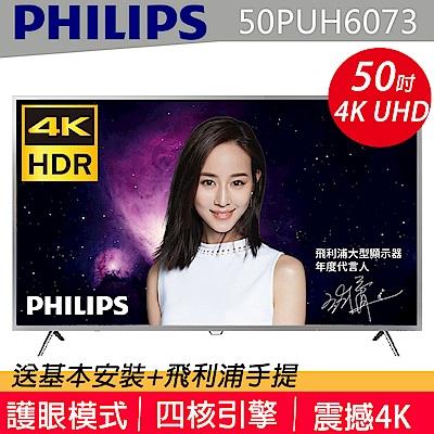 【贈飛利浦手提+標安】Philips 飛利浦 50型 4K UHD智慧型顯示器 50PUH6073