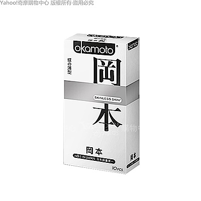 Okamoto岡本 Skinless Skin 蝶薄型保險套(10入裝)x3盒