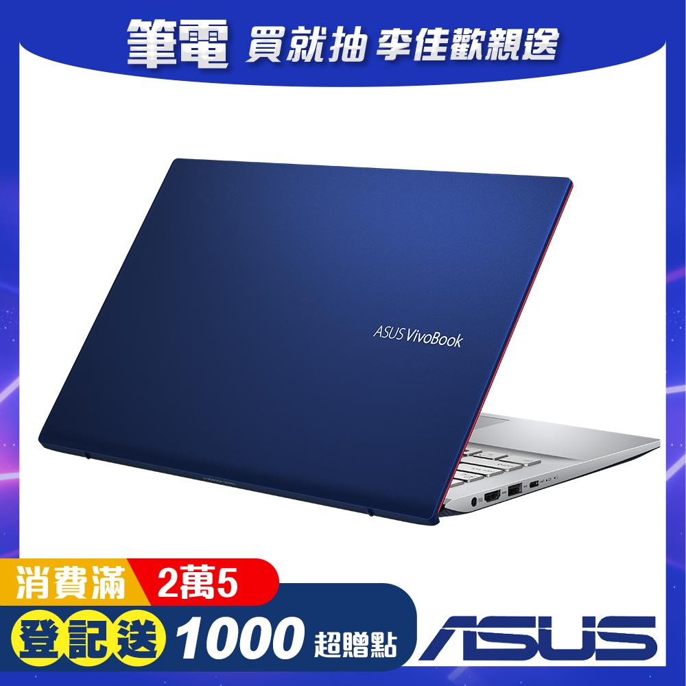 ASUS S431FL 14吋筆電 i5-8265U/8G/512G/MX250/藍不倒)