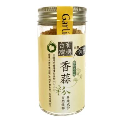 久美子工坊 有機台灣香蒜粉48g 2瓶組