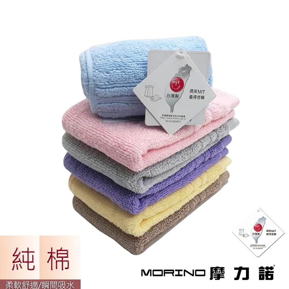 (超值10條組)純棉飯店級素色緞條方巾 MORINO