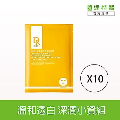 Dr.Hsieh 南國小薊淨亮美白面膜10片組