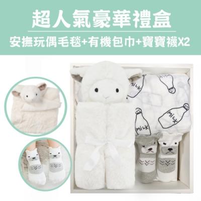Kori Deer 可莉鹿 動物嬰兒毯安撫毯豪華禮盒-奶白小羊 彌月禮滿月包巾毛毯保暖冷氣毯寶寶被四季毯童襪
