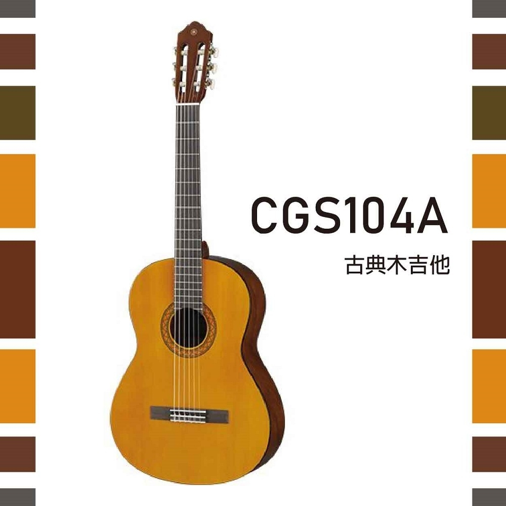 YAMAHA CGS104A古典木吉他