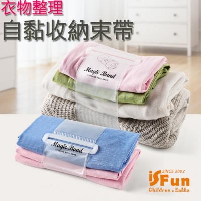 iSFun 收納束帶 自黏衣物整理居家旅行打包帶 大號3入