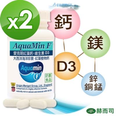 赫而司 愛克明Aquamin-F愛爾蘭海藻鈣+維生素D3(60顆*2罐組)