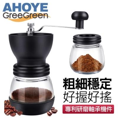 GREEGREEN 玻璃罐陶瓷芯磨豆機+咖啡粉罐