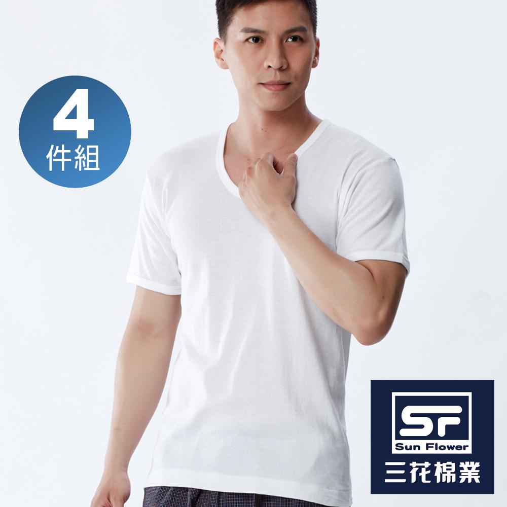 Sun Flower三花 男性內衣.短袖U領(4件組)_白