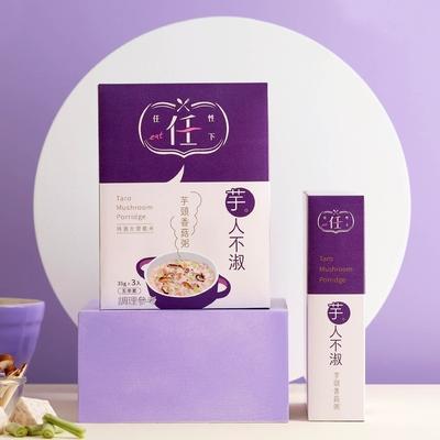(任選) 任性eat下 芋人不淑 芋頭香菇粥(35gx3入/盒)