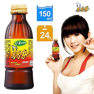 白馬 馬力夯維他命提神飲料-含人蔘萃取液(150mlx24瓶)